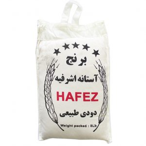 Hafez Rice Hashemi Smoked – 8 Lb – 5 perBox – 74002-H